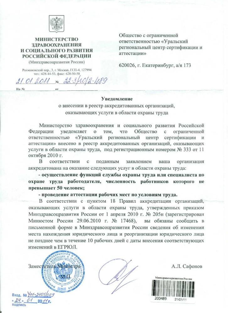 Уведомление о внесении в реестр аккредитованных организаций - Медицина и Экология Челябинск